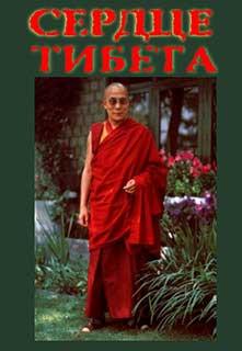 Далай Лама. Сердце Тибета