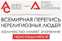 Всемирная перепись не религиозных людей