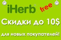 iHerb - Скидки до 10$ для новых покупателей!