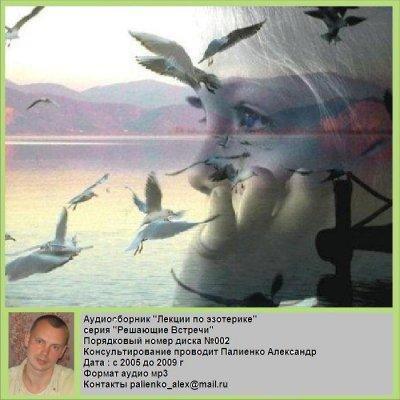 Палиенко Александр. Аудиолекции по эзотерике (Диск 2)