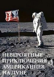 Невероятные приключения Американцев на луне. Фальсификация полёта