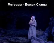 Метеоры — Божьи Скалы