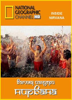 National Geographic: Взгляд изнутри. Нирвана / Inside. Nirvana
