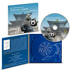 Дзонгсар Кхьенце Ринпоче «Отчего вы не буддист» (Аудиокнига)