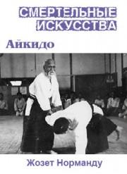 Смертельные искусства. Айкидо  / Deadly arts. Aikido