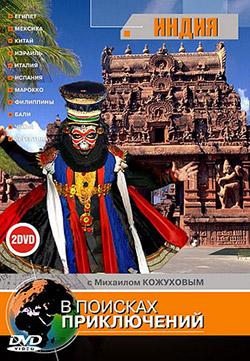 В поисках приключений: Индия (5 фильмов)
