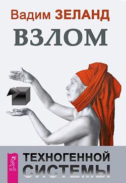 Вадим Зеланд. Взлом техногенной системы (Аудиокнига)