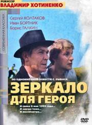 Зеркало для героя (Владимир Хотиненко, 1987)