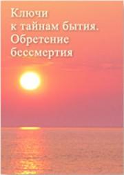 Владимир Антонов. Ключи к тайнам бытия — Обретение Бессмертия