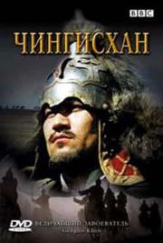 BBC: Чингисхан / Genghis Khan