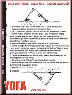 Андрей Сидерский — КСК 11