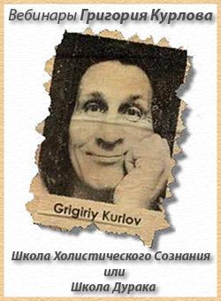 Школа Холистического Сознания (Школа Дурака) Вебинары Григория Курлова