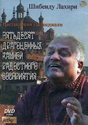 Шибенду Лахири. Пятьдесят драгоценных камней радостного восприятия