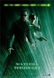 Матрица. Революция / The Matrix Revolutions
