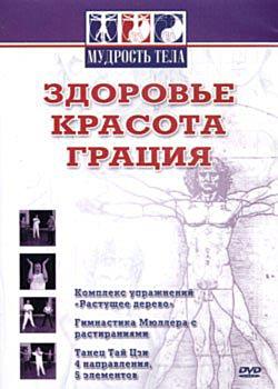 Мудрость тела: Здоровье. Красота. Грация. ТАЙ-ЦЗИ (2005), DVDRip