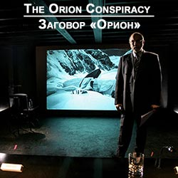 Заговор «Орион» / The Orion Conspiracy (2008)
