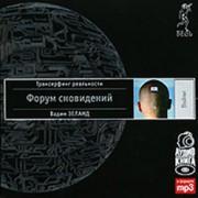 Вадим Зеланд. Форум сновидений I (Аудиокнига)